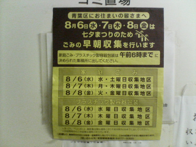 2008-夏 214.jpg