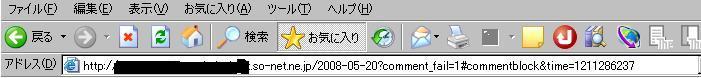 コメント失敗時.JPG